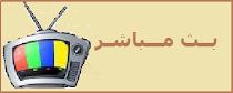 بـــــث مباشر