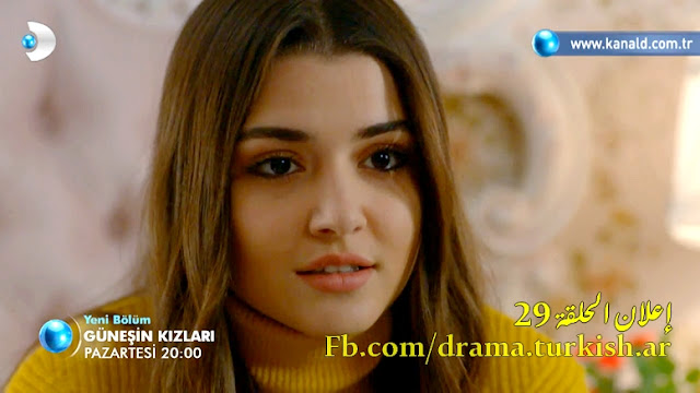 مسلسل بنات الشمس Güneşin Kızları إعلان الحلقة 29 مترجم الى العربية