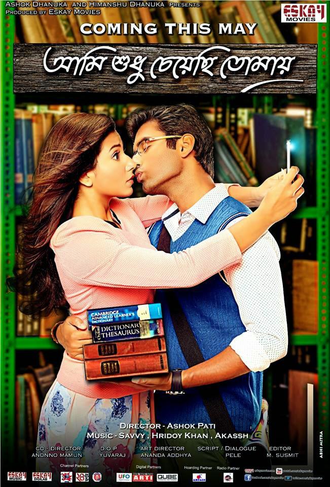 Aami Sudhu Cheyechi Tomay (2014) Bengali Movie All Mp3