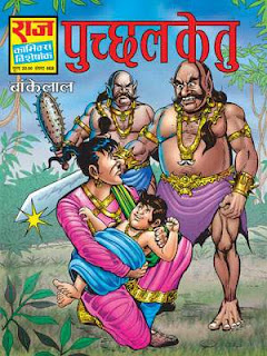 Puchchalketu -Bakelal-Hindi-Comic
