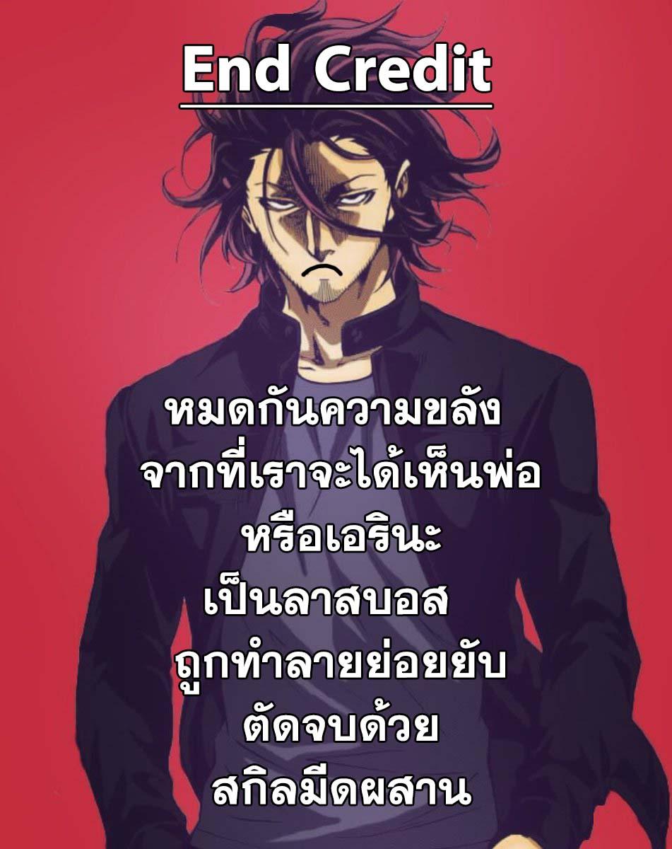 Shokugeki no Souma ตอนที่ 305 TH แปลไทย