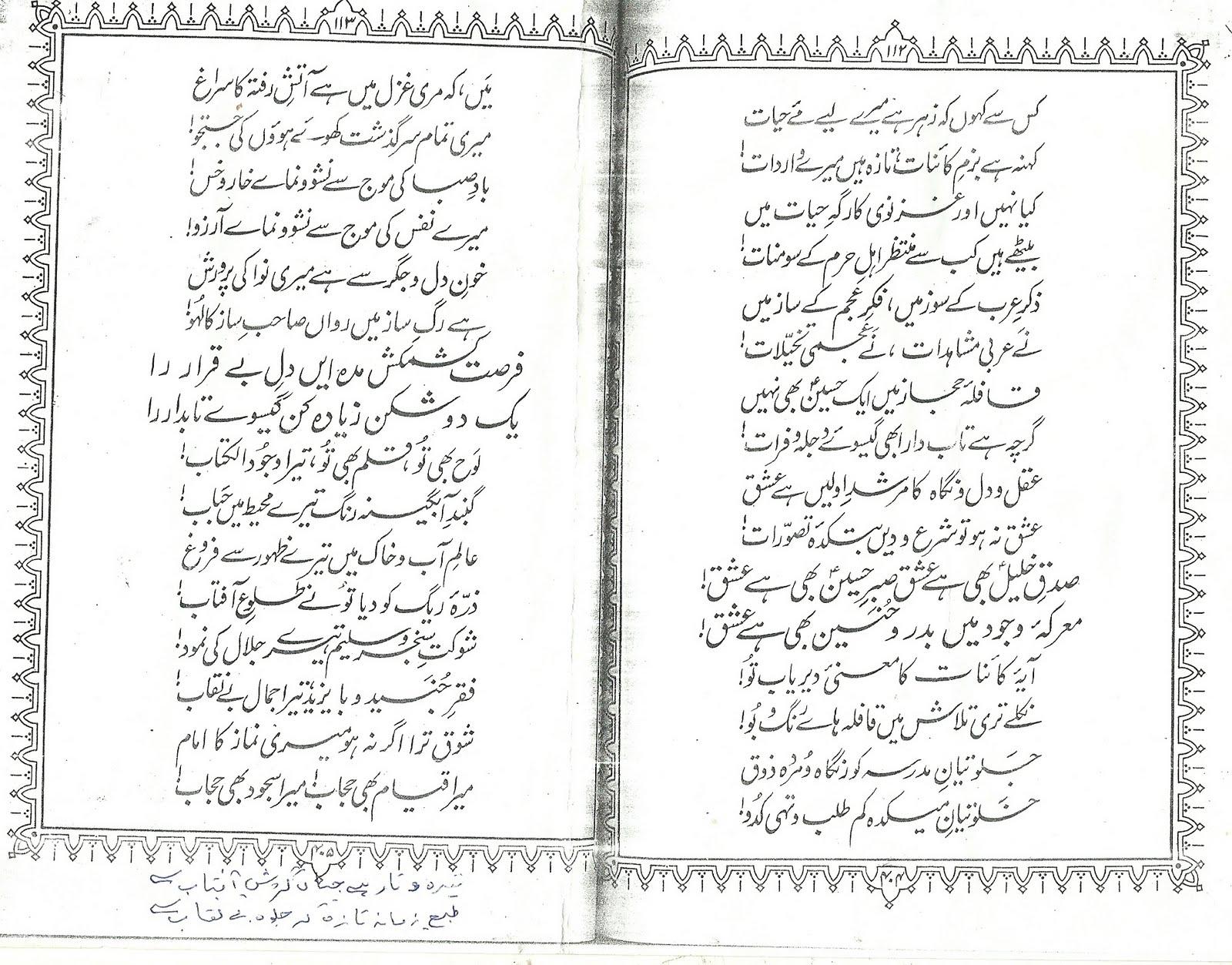 My Diary Best Naat Ever In Urdu Persian Poetry