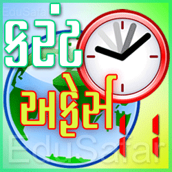 Current Affairs in Gujarati 11