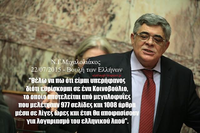 Ν. Γ. Μιχαλολιάκος: Συγχαρητήρια στις μεγαλοφυΐες της βουλής που διάβασαν αυθημερόν 900 σελίδες μνημόνιο