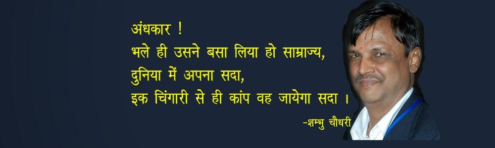 Shambhu Choudhary Blogs
