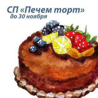 """До 30 ноября 2016 года  СП """"Печем торт"""""""