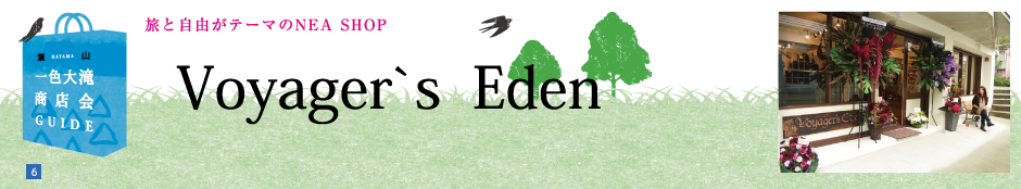 旅と自由がここにある -Eden-