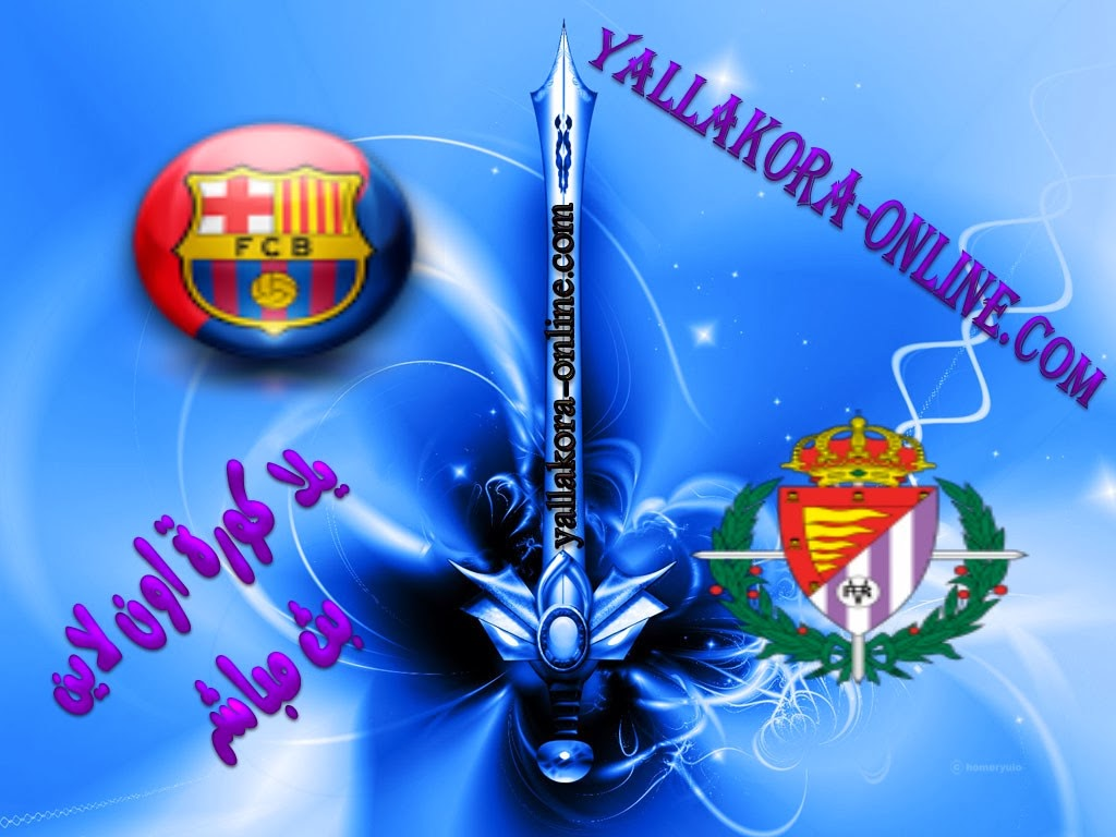 مشاهدة مباراة بلد الوليد وبرشلونة 8-3-2014 بث مباشر علي بي أن سبورت مجانا Real Valladolid vs Barcelona