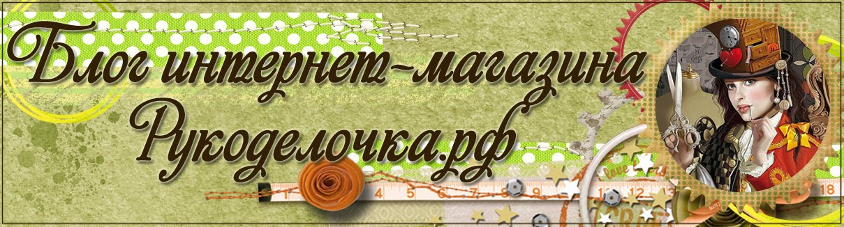 """Блог магазина """"Рукоделочка"""""""