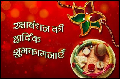 Happy Raksha Bandhan Wallpaper in Hindi