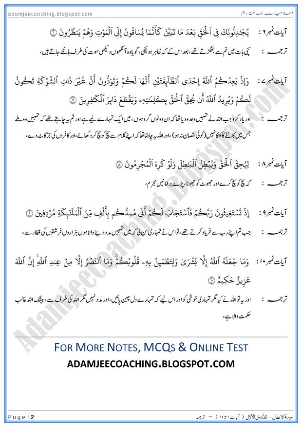 surah-al-anfal-ayat-1-to-10-ayat-ka-tarjuma-islamiat-10th
