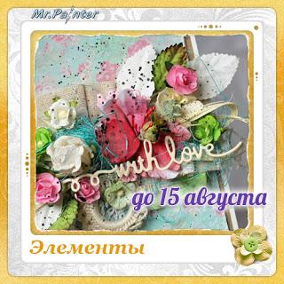 """+Задание №27 """"Бумажные листочки"""" до 15/08"""