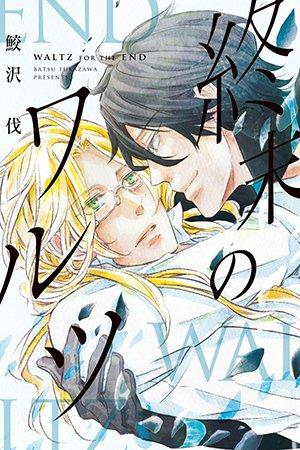 Shuumatsu no Waltz Manga