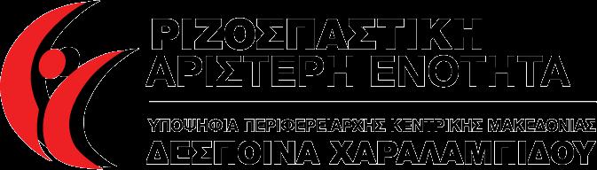 Ριζοσπαστική Αριστερή Ενότητα - Ανατροπή στη Κεντρική Μακεδονία