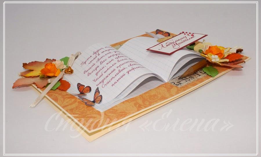открытка ручной работы и подарки ко дню учителя