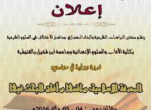 ندوة في موضوع: المعرفة الإسلامية: واقعها وآفاق البحث فيها > القنيطرة 4 - 5 ماي 2016