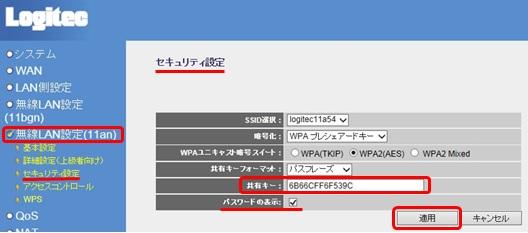 [無線LAN設定(11an)]⇒[セキュリティ設定]から共有キー(暗号化キー)の確認/変更が可能