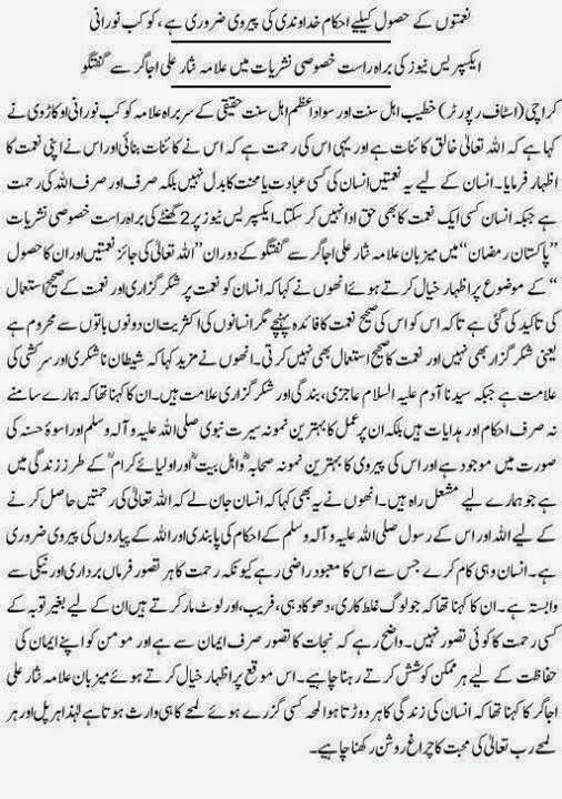 ramadaan special transmission express news allama kaukab noorani okarvi