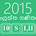 Combined Maths 2015 GCE A Level Past paper Download