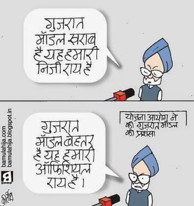 manmohan singh cartoon, narendra modi cartoon, gujrat elections, cartoons on politics, indian political cartoon