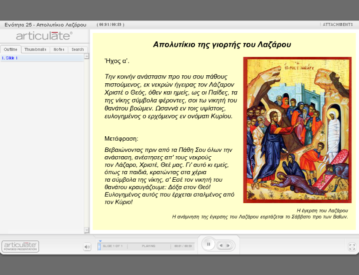 http://ebooks.edu.gr/modules/ebook/show.php/DSGYM-B118/381/2539,9856/extras/Html/kef4_en25_apolitikio_lazarou_popup.htm
