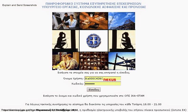 Προθεσμία υποβολής του ετήσιου πίνακα προσωπικού (έντυπο Ε4) 2014  2014 Καταστάσεις προσωπικού Ε4 μέσω Εργάνης και υποβολή μέχρι 31/10/14