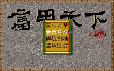 【Dos】富甲天下1代下載,骨灰級三國題材大富翁遊戲!