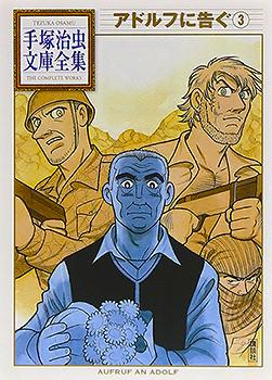 Adolf Manga