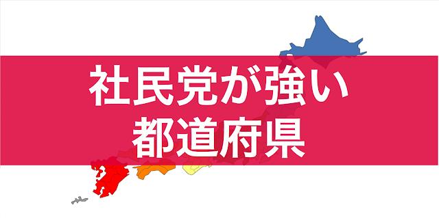 社会民主党はどの選挙区で強いのか。2014年12月に行われた、第47回衆議院議員選挙の「比例区」の都道府県別の得票数と得票率、当選者数を表にまとめました。