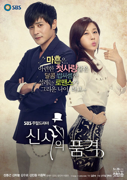 A GENTLEMAN'S DIGNITY, KOREAN DRAMA