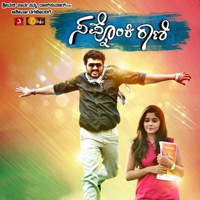 Sapno Ki Rani (2014) Kannada Movie Mp3 Songs Download