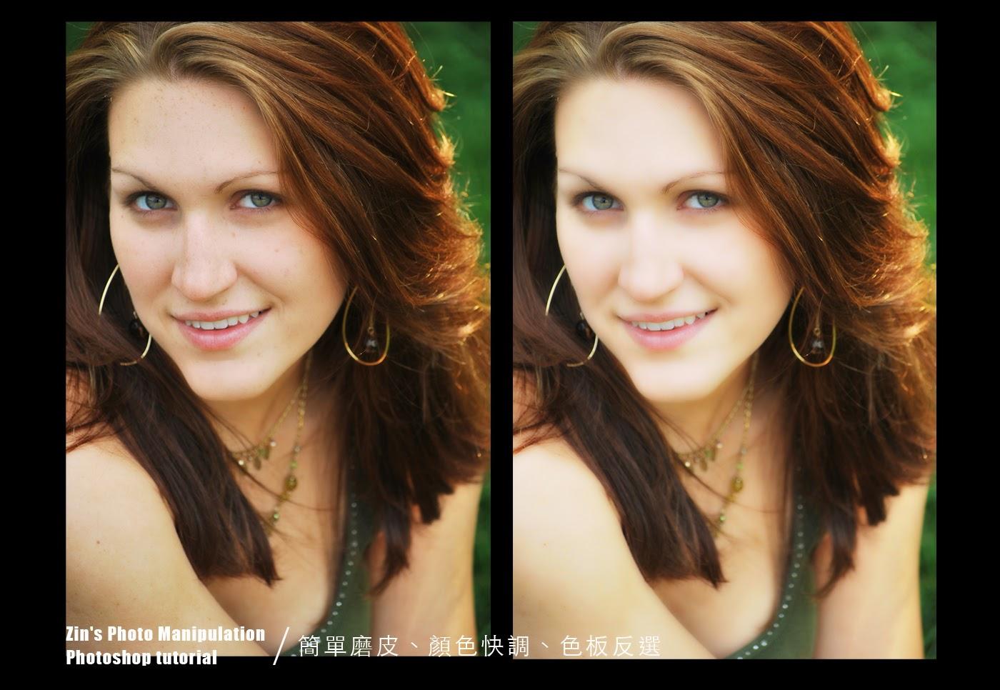 photoshop磨皮教學