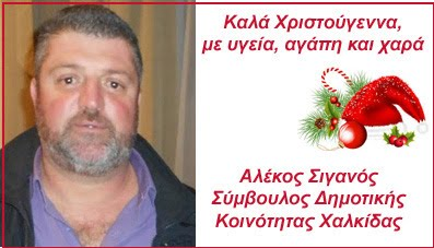 Ευχές από τον Αλέκο Σιγανό