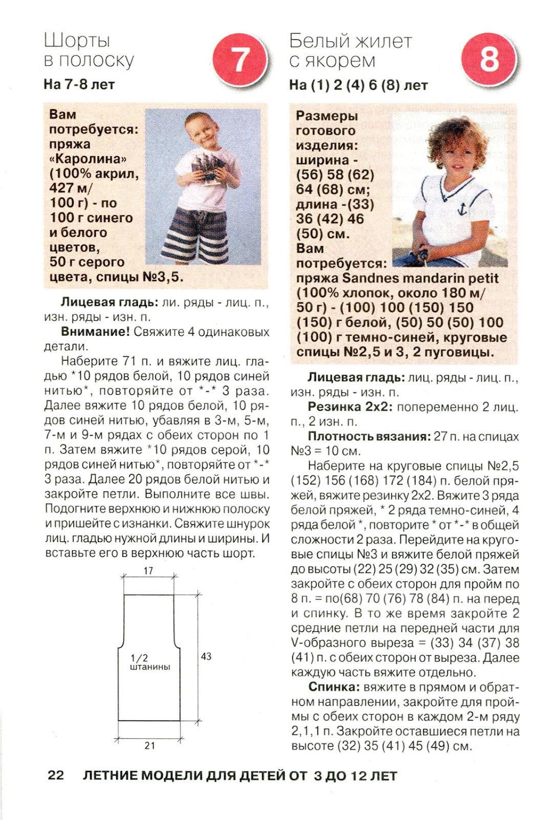 Вязание детям модели спицами
