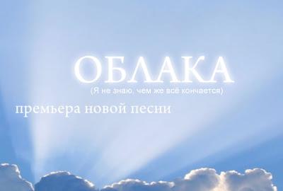 """МУХА """"Облака"""""""