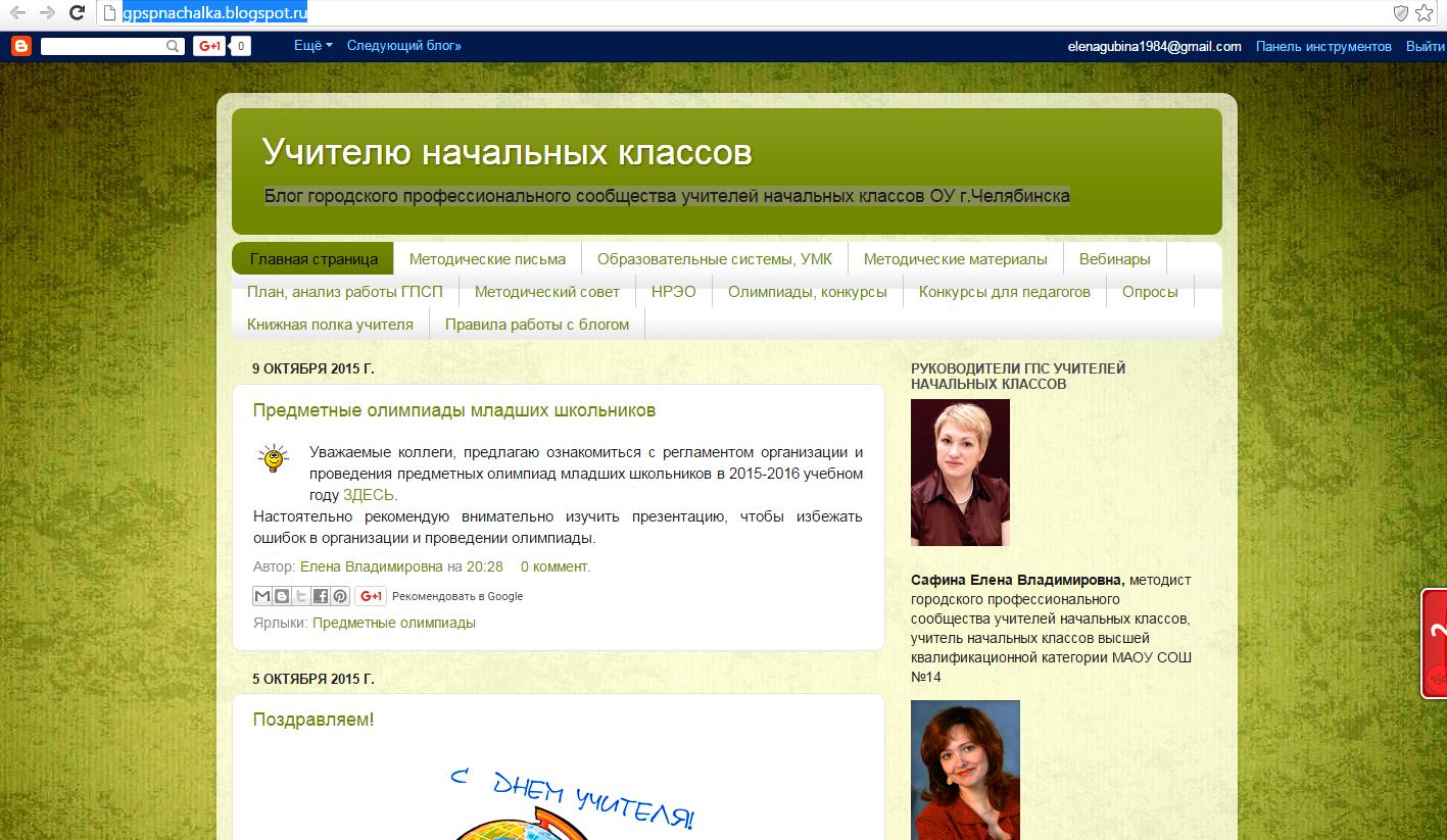 Блог городского профессионального сообщества учителей начальных классов ОУ г.Челябинска