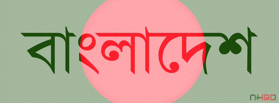 East London Pure Bangladeshi Magi