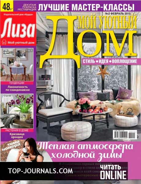 Читать онлайн журналы об интерьере