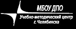 """МБУ ДПО """"Центр развития образования города Челябинска"""""""