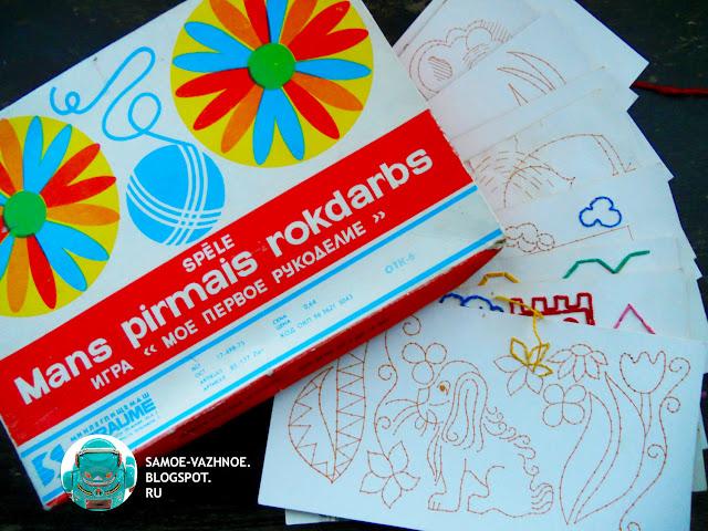 Учимся вышивать СССР советская игра книга схема набор старая из детства