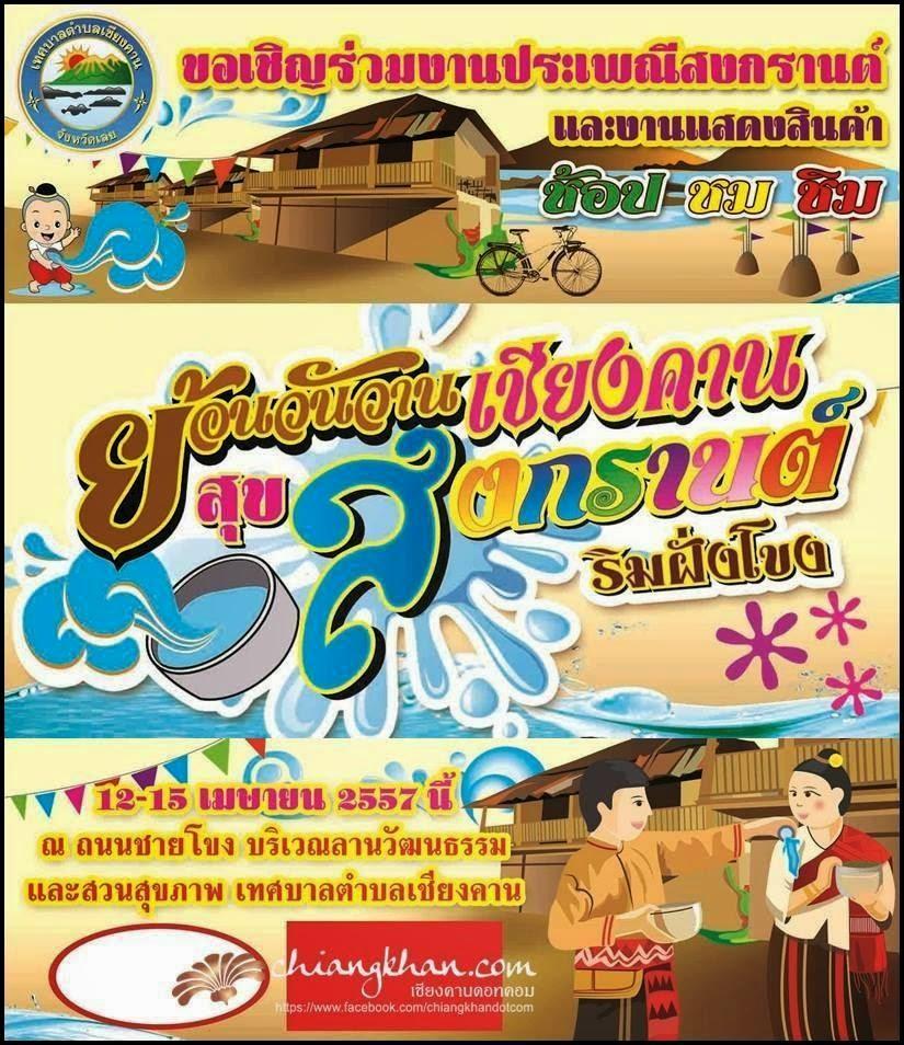 งานประเพณีสงกรานต์ เชียงคาน ประจำปี 2557