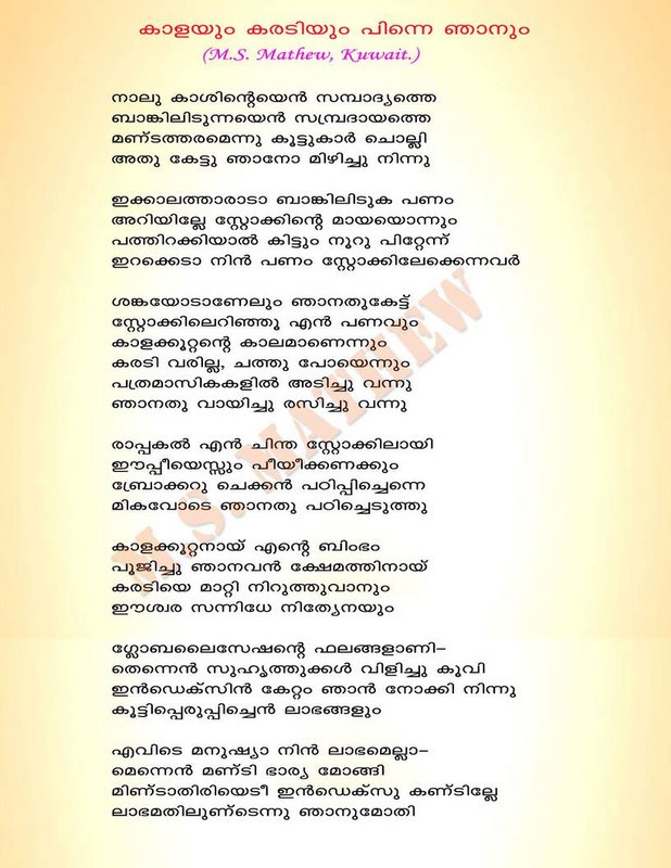 Pin Malayalam Love Letters Scrap For Quotesgreetings And