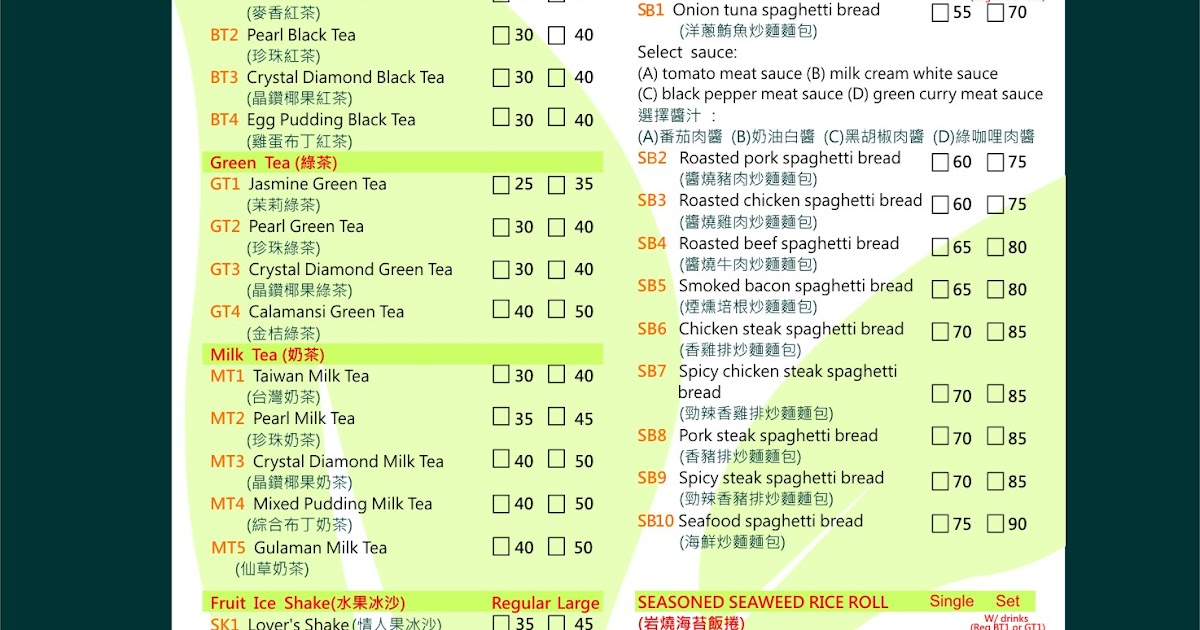 Tea Cup Zone: Menu of the T-cup-zone