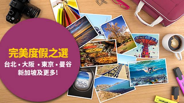 Expedia 【完美渡假之選】優惠,低至27折起,10月前入住。