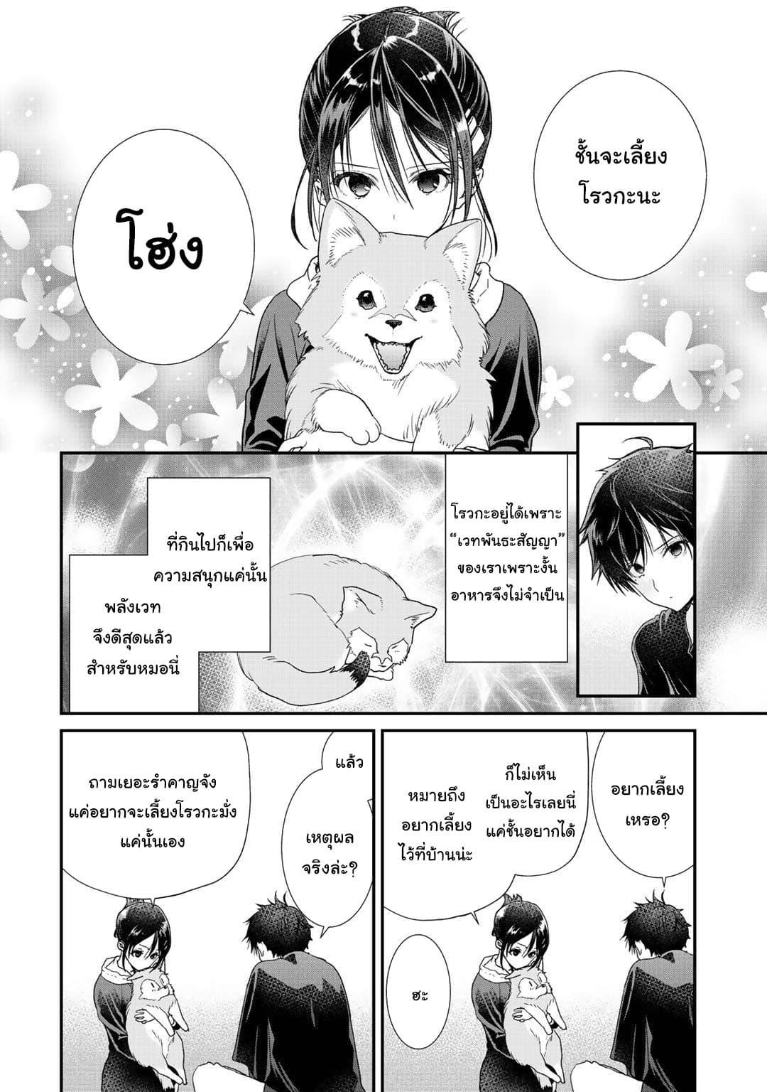 Class ga Isekai Shoukan sareta Naka Ore dake Nokotta n desu ga-ตอนที่ 18
