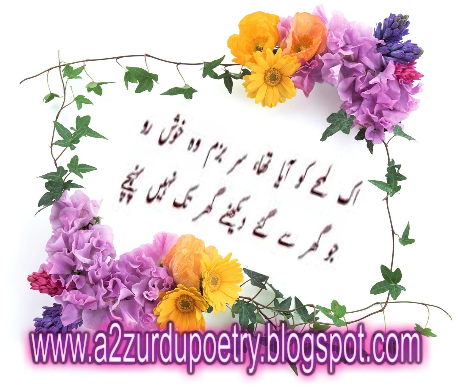Urdu Love Romantic Shayri Urdu sad shayari-apna
