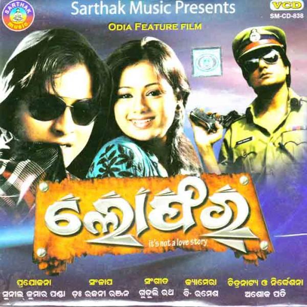 Rangasthalam Oriya Songs Download: Odia Movies And Songs Online: Loafer Is A 2011 Oriya Film