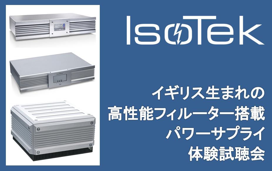 高性能フィルターを搭載した、IsoTekのパワーサプライをご体験頂けます。