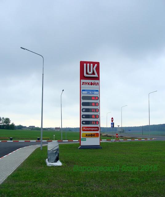 Автозаправка Лукойл около деревни Бастуны