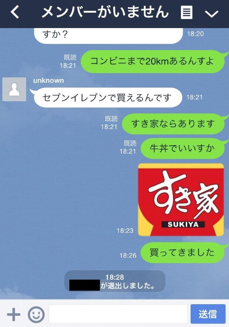 LINE乗っ取り事件の真相 新手詐欺、どう防ぐ :日本 …